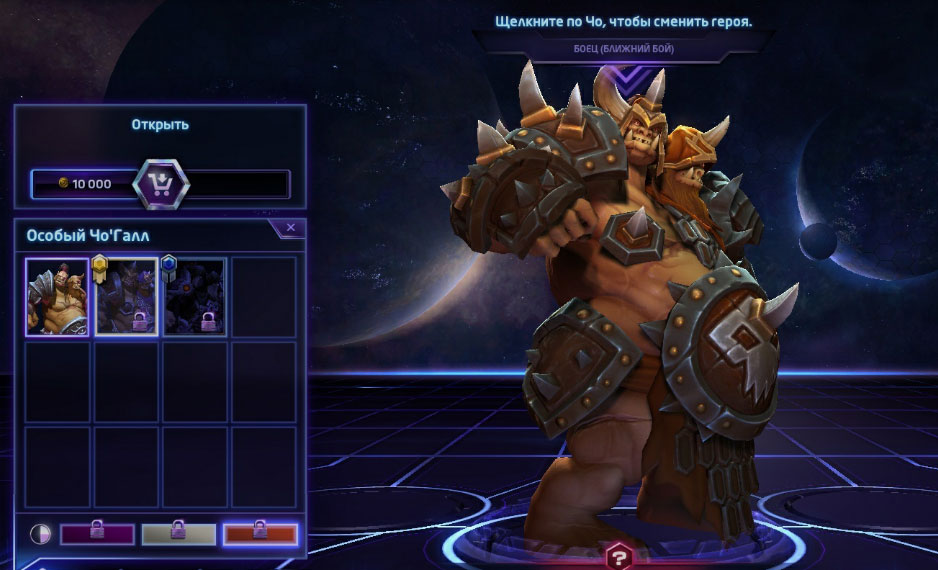 Heroes of the Storm: Чо'Галл