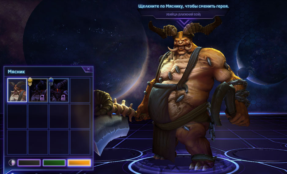 Heroes of the Storm: Мясник